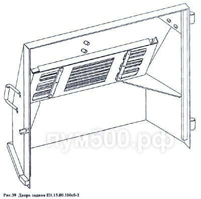 ПУМ-500 - Дверь задняя П1.15.00.100сб-2