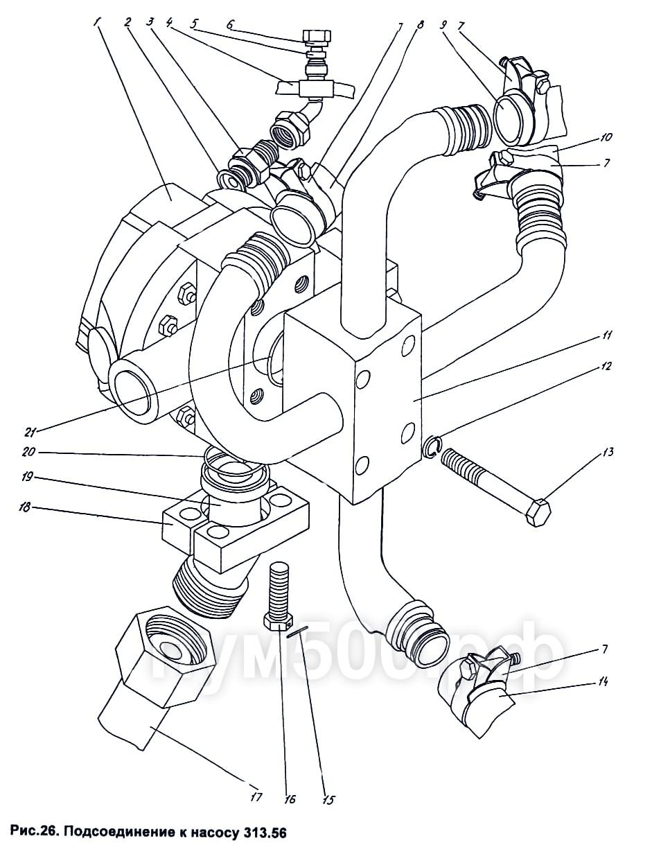 ПУМ-500 - Подсоединение к насосу 313.56
