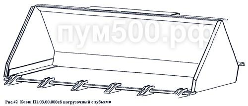 ПУМ-500 - Ковш погрузочный с зубьями П1.03.00.000сб