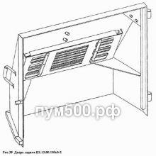 ПУМ-500 Дверь задняя П1.15.00.100сб-2