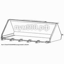 ПУМ-500 Ковш погрузочный с зубьями П1.03.00.000сб